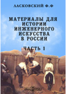 Материалы для истории инженерного искусства в России, Ч. 1. Опыт исследования инженерного дела в России до XVIII столетия
