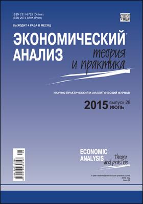 Экономический анализ = Economic analysis : теория и практика: журнал. 2015. № 28(427)