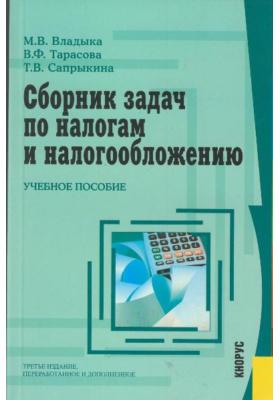 Сборник задач по налогам и налогообложению : Учебное пособие. 3-е издание, переработанное и дополненное