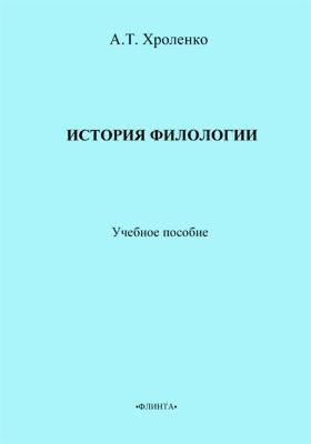 История филологии: учебное пособие
