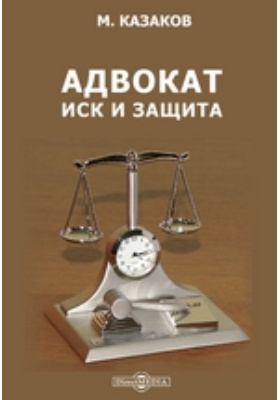 Адвокат. Иск и защита: публицистика