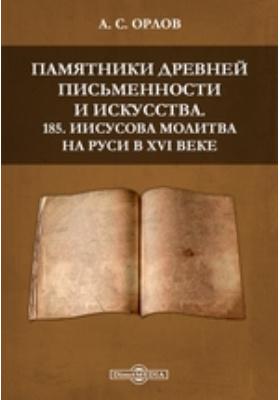 Памятники древней письменности и искусства. 185. Иисусова молитва на Руси в XVI веке