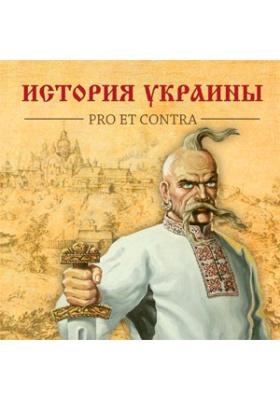 История Украины. Pro et contra