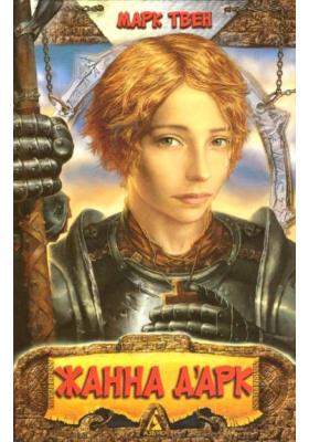 Жанна д'Арк : Роман