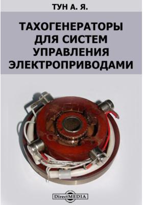 Тахогенераторы для систем управления электроприводами