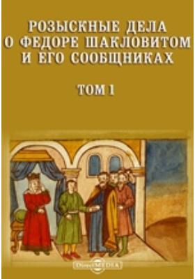 Розыскные дела о Федоре Шакловитом и его сообщниках. Т. 1