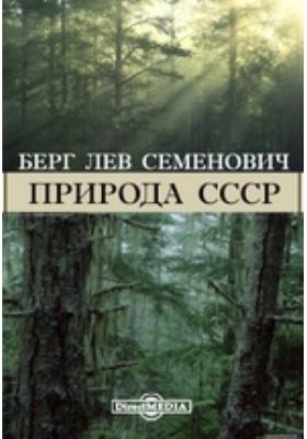 Природа СССР: учебник