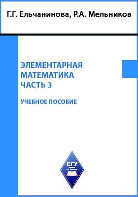 Элементарная математика: учебное пособие, Ч. 3. Тригонометрия
