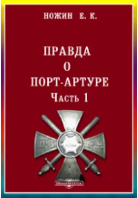 Правда о Порт-Артуре, Ч. 1