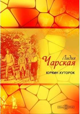 Юркин хуторок: художественная литература