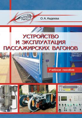 Устройство и эксплуатация пассажирских вагонов: учебное пособие