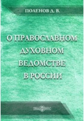О Православном духовном ведомстве в России