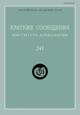 Краткие сообщения Института археологии: газета. 2017. Вып. 247