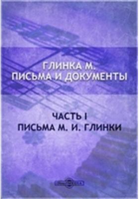 Письма и документыИ. Глинки, Ч. I. Письма M