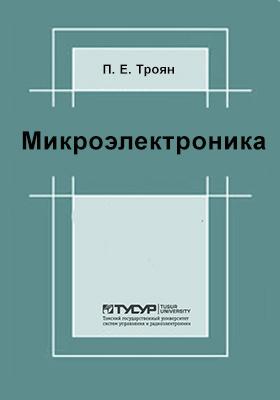 Микроэлектроника: учебное пособие