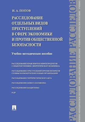 Расследование отдельных видов преступлений в сфере экономики и против общественной безопасности: учебно-методическое пособие