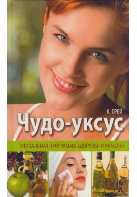 Чудо-уксус = The Healing Powers of Vinegar
