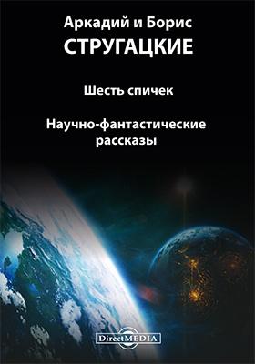 Шесть спичек : научно-фантастические рассказы: художественная литература