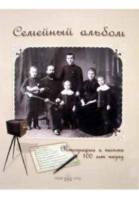 Семейный альбом. Фотографии и письма 100 лет назад : Из коллекции Елены Лаврентьевой