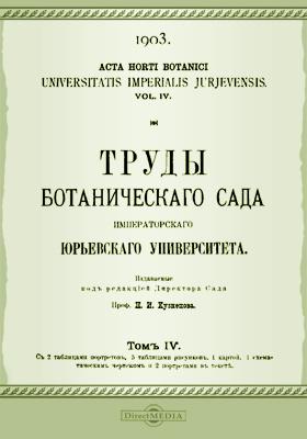Труды Ботанического сада Императорского Юрьевского университета. Том 4