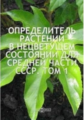 Определитель растений в нецветущем состоянии для средней части СССР. Том 1