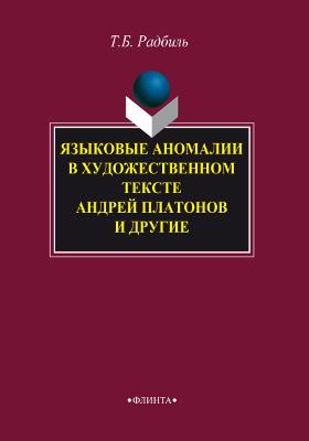 Языковые аномалии в художественном тексте: Андрей Платонов и другие: монография