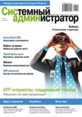 Системный администратор. 2013. № 12 (133)