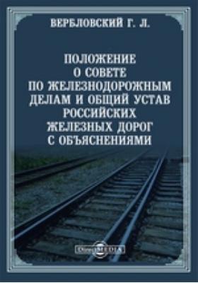 Положение о совете по железнодорожным делам и общий устав российских железных дорог с объяснениями