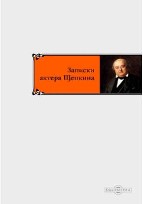 Записки актера Щепкина