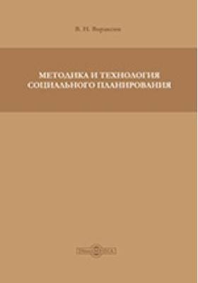 Методика и технология социального планирования: учебное пособие