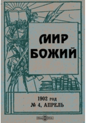 Мир Божий год. 1902. № 4, Апрель