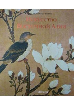 Искусство Восточной Азии = Ostasiatische Kunst