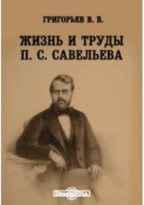 Жизнь и труды П. С. Савельева