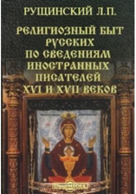 Религиозный быт русских по сведениям иностранных писателей XVI и XVII веков