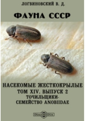 Фауна СССР. Насекомые жесткокрылые. Точильщики-семейство Anobiidae. Т. XIV, Вып. 2