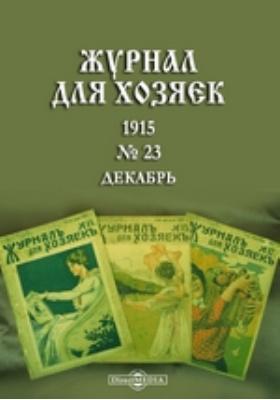 Журнал для хозяек: газета. 1915. № 23. Декабрь
