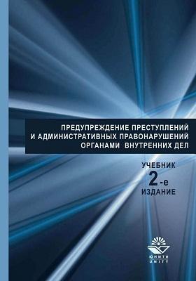 Предупреждение преступлений и административных правонарушений органами внутренних дел: учебник