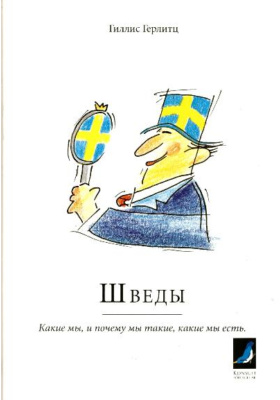 Шведы. Какие мы, и почему мы такие, какие мы есть