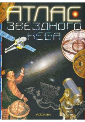 Атлас звездного неба : Научно-популярное издание для детей