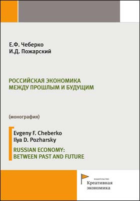 Российская экономика между прошлым и будущим