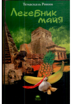 Лечебник майя