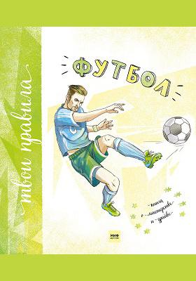 Футбол : книга о мастерстве и драйве: художественная литература