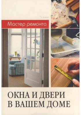 Окна и двери в вашем доме