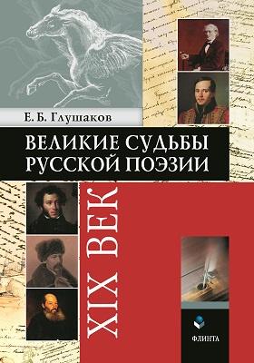 Великие судьбы русской поэзии : ХIХ век: публицистика