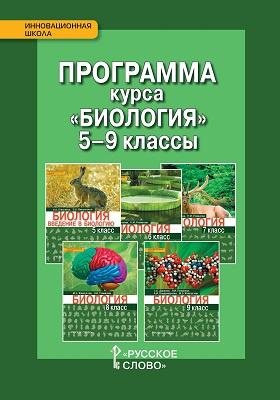 Программа курса «Биология». 5—9 классы: методическое пособие