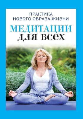 Медитации для всех: литературно-художественное издание