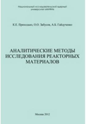 Аналитические методы исследования реакторных материалов: учебное пособие
