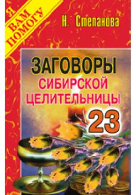 Заговоры сибирской целительницы: научно-популярное издание. Вып. 23