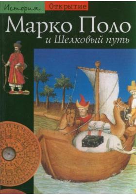 Марко Поло и Шелковый путь = Marco Polo et La Route de La Soie