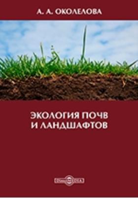 Экология почв и ландшафтов: учебное пособие